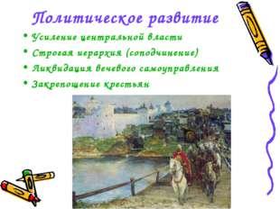 Политическое развитие Усиление центральной власти Строгая иерархия (соподчине