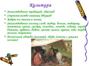 Культура Заимствование традиций, обычаев Строительство пышных дворцов Ковры н