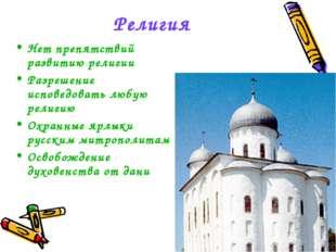 Религия Нет препятствий развитию религии Разрешение исповедовать любую религи
