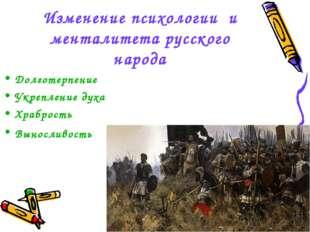 Изменение психологии и менталитета русского народа Долготерпение Укрепление д