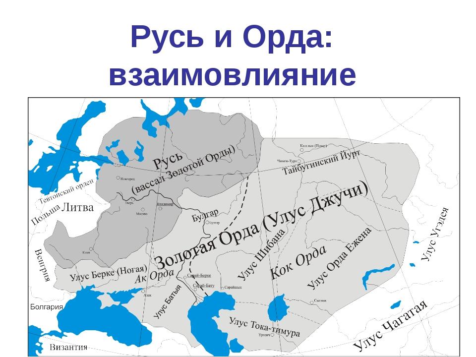 Русь и Орда: взаимовлияние