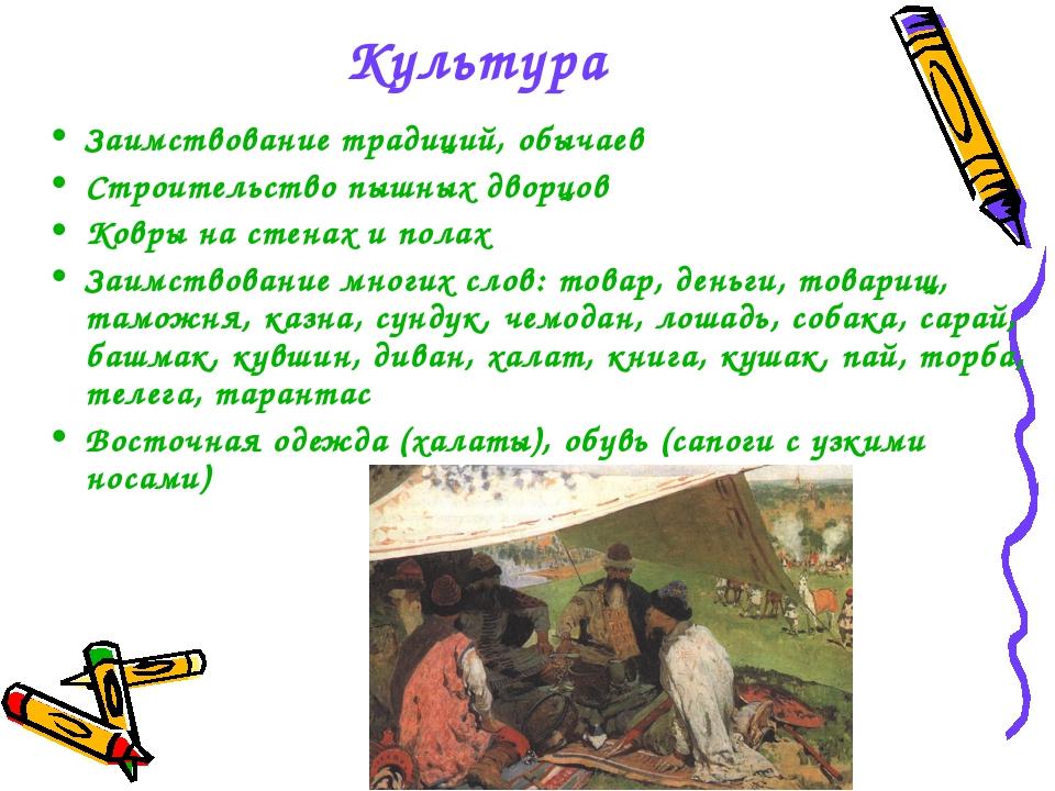 Культура Заимствование традиций, обычаев Строительство пышных дворцов Ковры н...