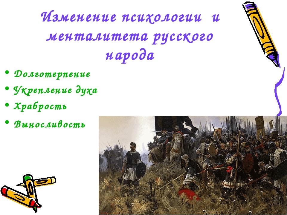 Изменение психологии и менталитета русского народа Долготерпение Укрепление д...