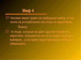 Миф 4 Человек имеет право на свободный выбор, в том числе на употребление ил