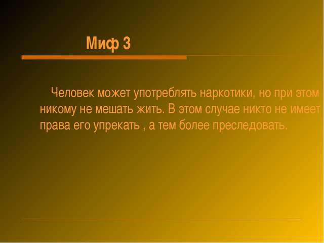 Миф 3 Человек может употреблять наркотики, но при этом никому не мешать жить...