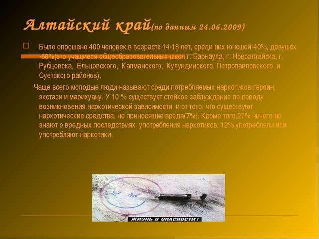 Алтайский край(по данным 24.06.2009) Было опрошено 400 человек в возрасте 14-...