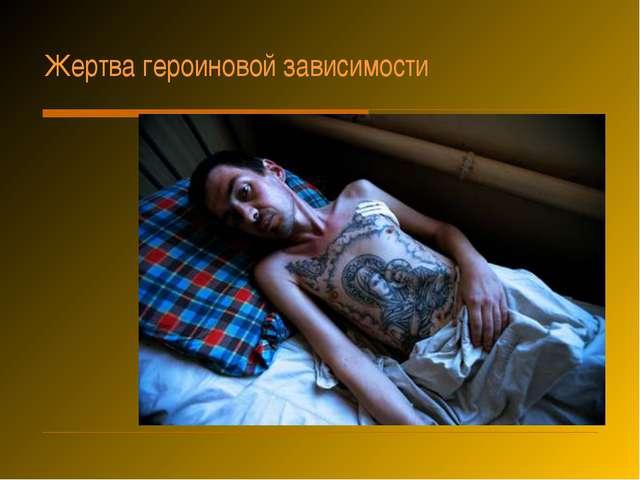 Жертва героиновой зависимости