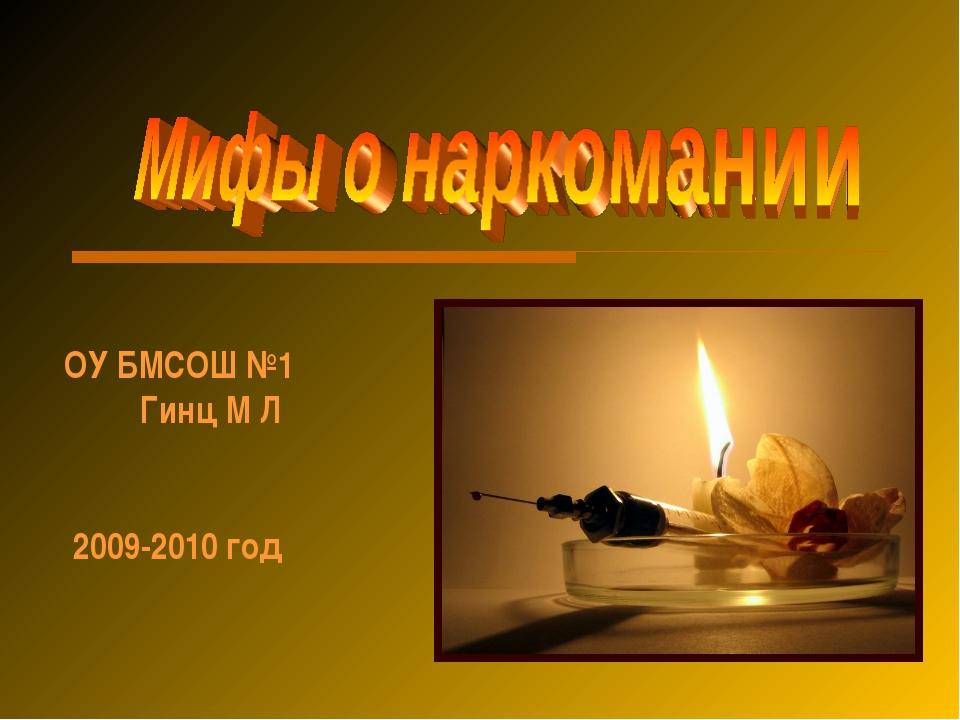 ОУ БМСОШ №1 Гинц М Л 2009-2010 год
