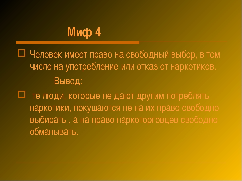 Миф 4 Человек имеет право на свободный выбор, в том числе на употребление ил...