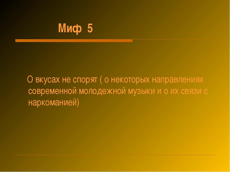 Миф 5 О вкусах не спорят ( о некоторых направлениях современной молодежной м...