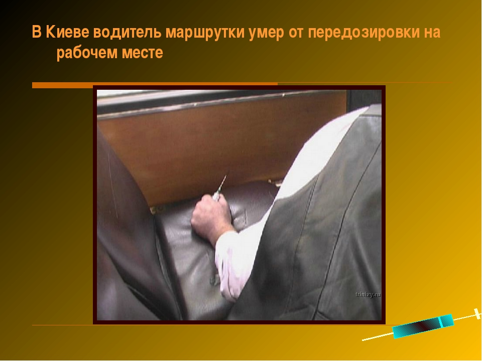 В Киеве водитель маршрутки умер от передозировки на рабочем месте