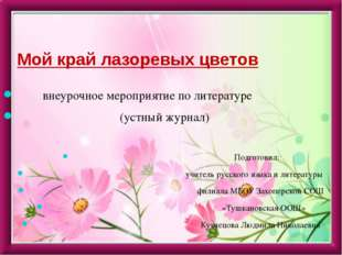 внеурочное мероприятие по литературе (устный журнал) Подготовил: учитель рус