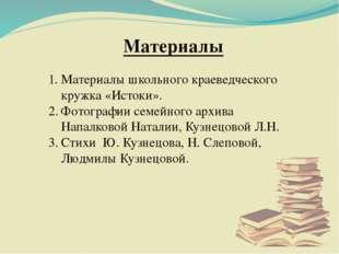 Материалы Материалы школьного краеведческого кружка «Истоки». Фотографии семе