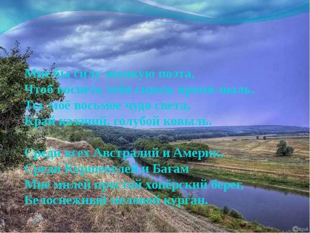 Мне бы силу звонкую поэта, Чтоб воспеть тебя сквозь время-пыль. Ты моё восьм...