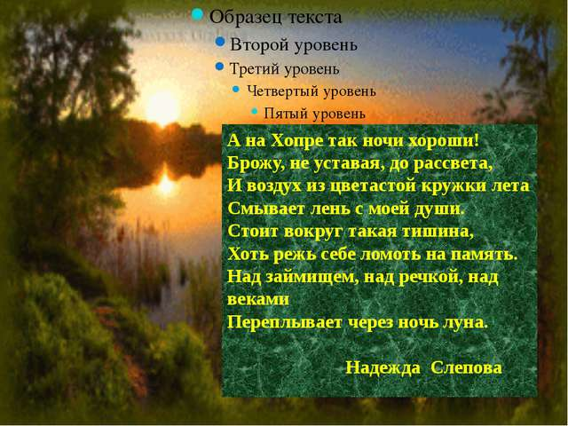 А на Хопре так ночи хороши! Брожу, не уставая, до рассвета, И воздух из цвет...