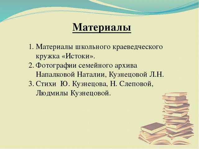 Материалы Материалы школьного краеведческого кружка «Истоки». Фотографии семе...