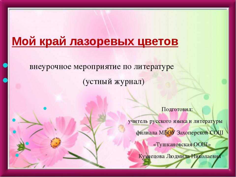 внеурочное мероприятие по литературе (устный журнал) Подготовил: учитель рус...