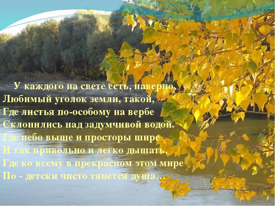 У каждого на свете есть, наверно, Любимый уголок земли, такой, Где листья по...