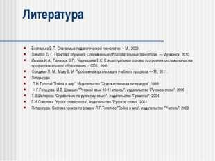 Литература Беспалько В.П. Слагаемые педагогической технологии. – М., 2009. Ле