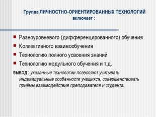 Группа ЛИЧНОСТНО-ОРИЕНТИРОВАННЫХ ТЕХНОЛОГИЙ включает : Разноуровневого (диффе