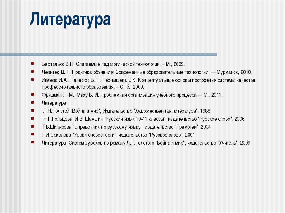 Литература Беспалько В.П. Слагаемые педагогической технологии. – М., 2009. Ле...
