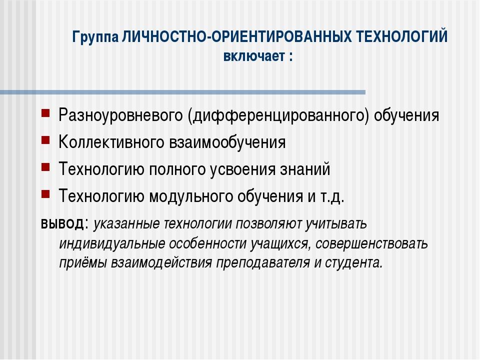 Группа ЛИЧНОСТНО-ОРИЕНТИРОВАННЫХ ТЕХНОЛОГИЙ включает : Разноуровневого (диффе...