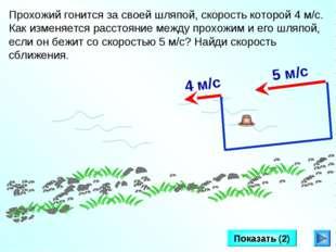 Показать (2) Прохожий гонится за своей шляпой, скорость которой 4 м/с. Как из
