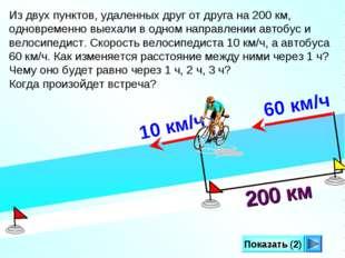 Показать (2) 200 км Из двух пунктов, удаленных друг от друга на 200 км, однов