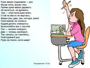 Писаревская Т.П.БСОШ№1 Руки вверх поднимем — раз Выше носа, выше глаз. Прямо