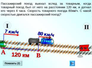 II Пассажирский поезд выехал вслед за товарным, когда товарный поезд был от н