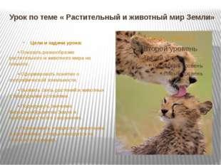Урок по теме « Растительный и животный мир Земли» Цели и задачи урока: • Пока