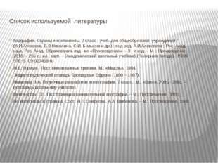 Список используемой литературы География. Страны и континенты. 7 класс : учеб