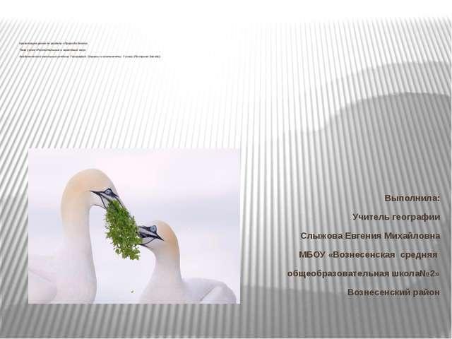 презентация урока по разделу «Природа Земли» Тема урока «Растительный и живо...