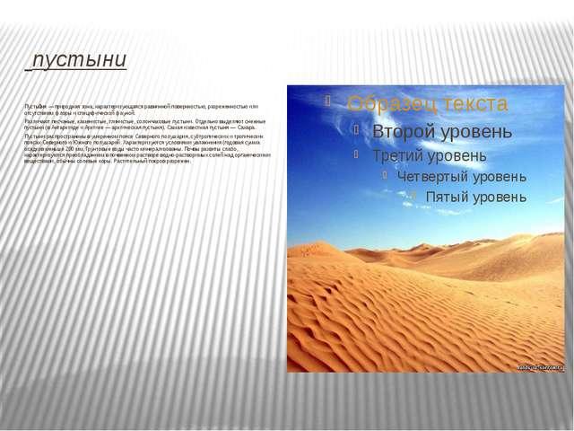пустыни Пусты́ня — природная зона, характеризующаяся равнинной поверхностью,...