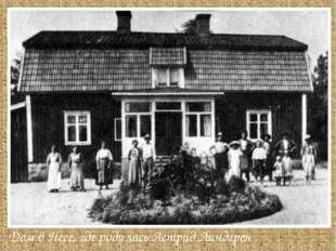 Дом в Несе, где родилась Астрид Линдгрен