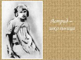 Астрид – школьница