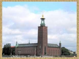Стокгольм. Городская ратуша.