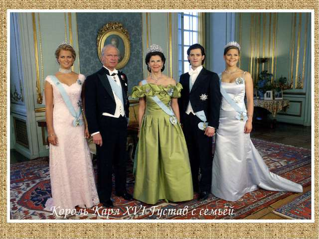 Король Карл XVI Густав с семьёй