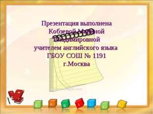 Презентация выполнена Кобзевой Мариной Владимировной учителем английского язы