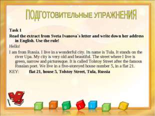 Task 1 Read the extract from Sveta Ivanova`s letter and write down her addres
