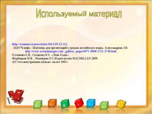 http://examino.ru/news/letter/2012-05-15-112 ЗАВУЧ.инфо - Шаблоны для презен