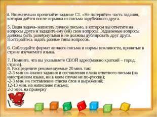 4. Внимательно прочитайте задание С1. «Не потеряйте» часть задания, которая
