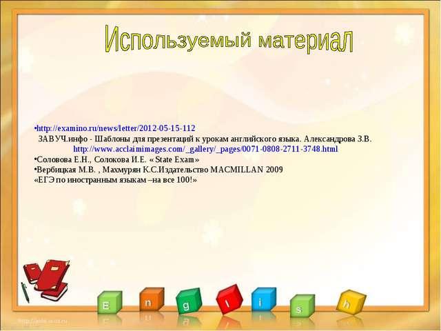 http://examino.ru/news/letter/2012-05-15-112 ЗАВУЧ.инфо - Шаблоны для презен...