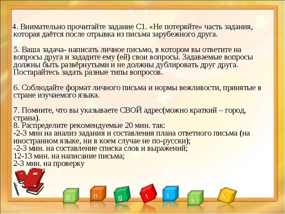 4. Внимательно прочитайте задание С1. «Не потеряйте» часть задания, которая...