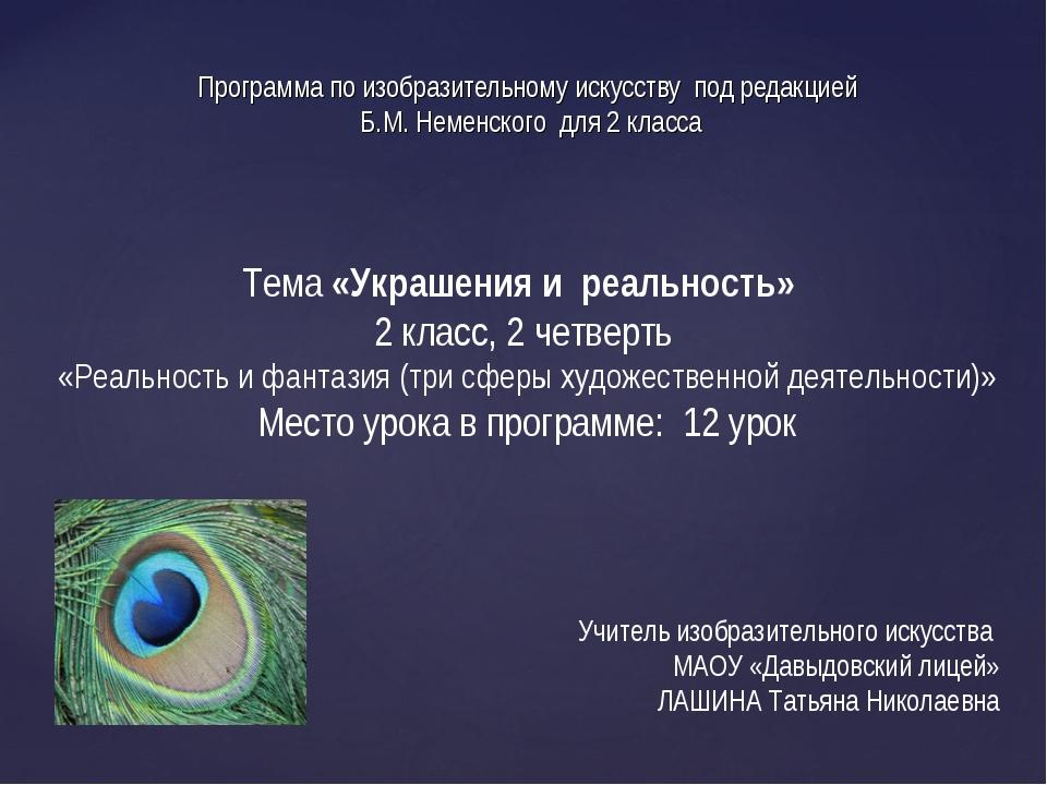 Программа по изобразительному искусству под редакцией Б.М. Неменского для 2 к...