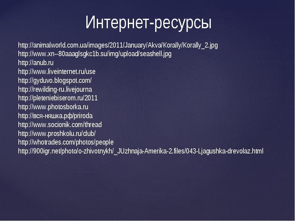 Интернет-ресурсы http://animalworld.com.ua/images/2011/January/Akva/Korally/K...
