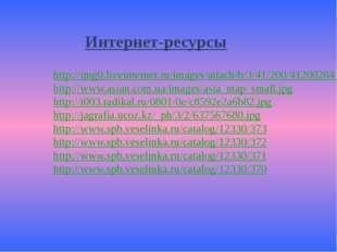 http://img0.liveinternet.ru/images/attach/b/3/41/200/41200284_world.gif http: