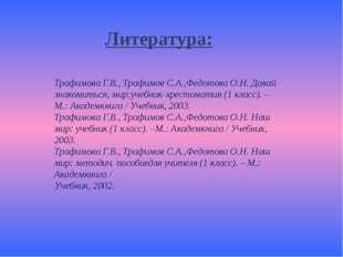 Литература: Трафимова Г.В., Трафимов С.А.,Федотова О.Н. Давай знакомиться, ми