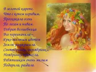 В золотой карете, Что с конем игривым, Проскакала осень По лесам и нивам. Доб