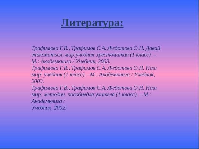 Литература: Трафимова Г.В., Трафимов С.А.,Федотова О.Н. Давай знакомиться, ми...